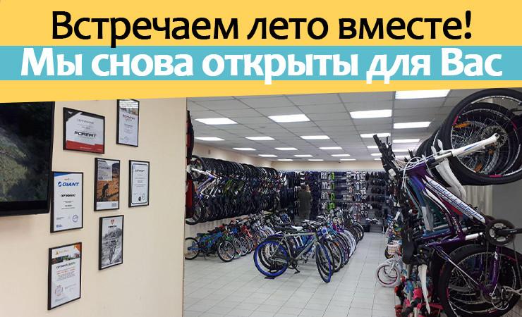 Купить велосипед в коронавирус